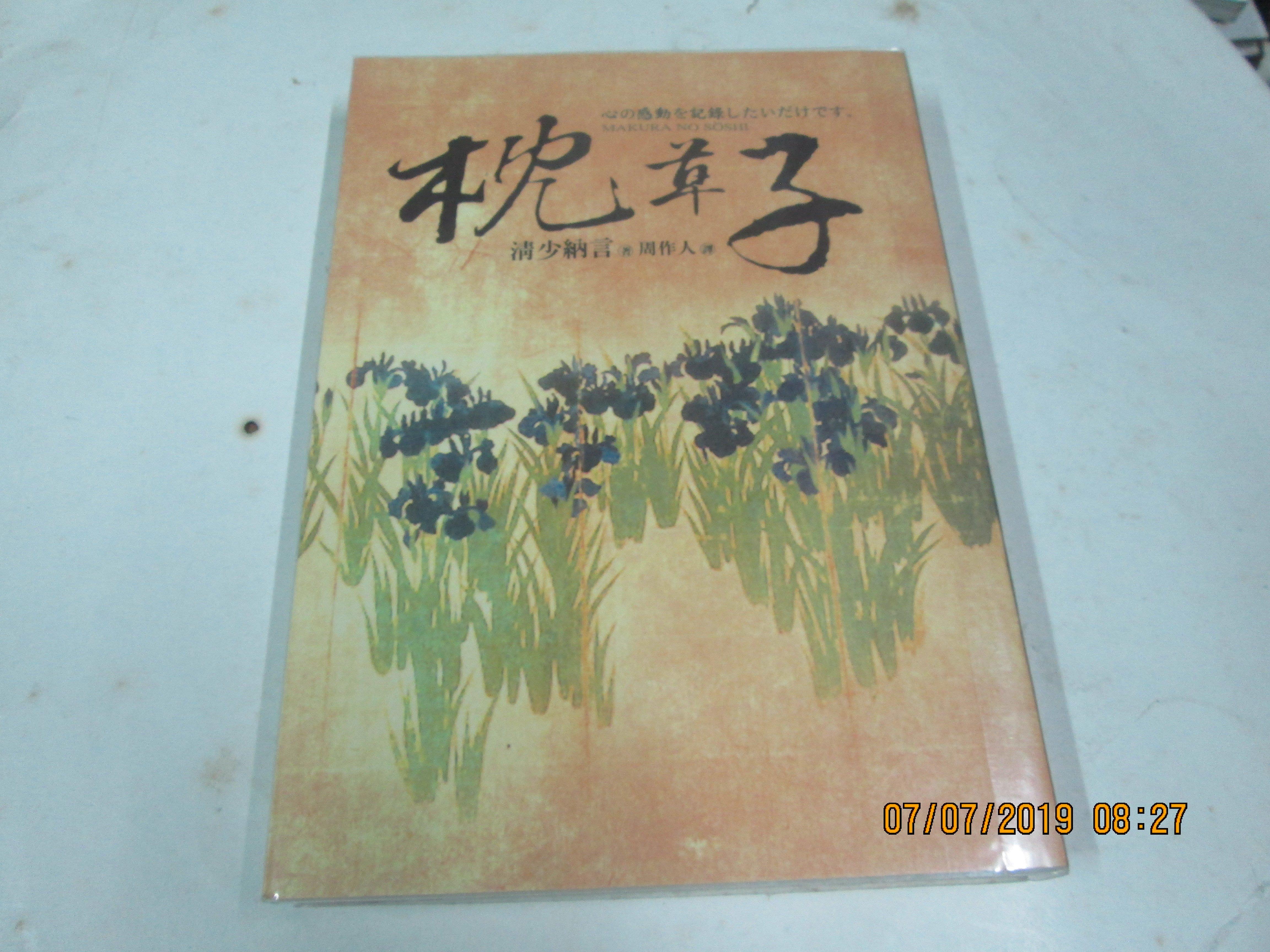 枕草子の作者
