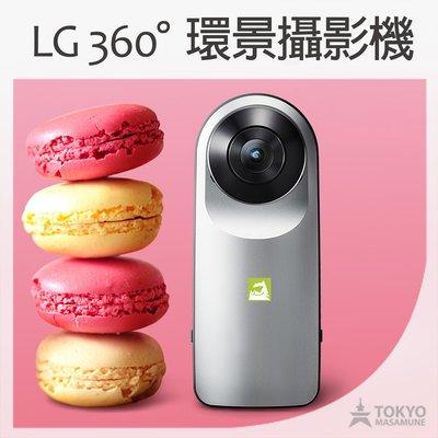 【東京正宗】 LG 360度 雙面 廣角鏡頭 球型 環景 攝影機 LG-R105 1300萬畫素 公司貨 送16G記憶卡