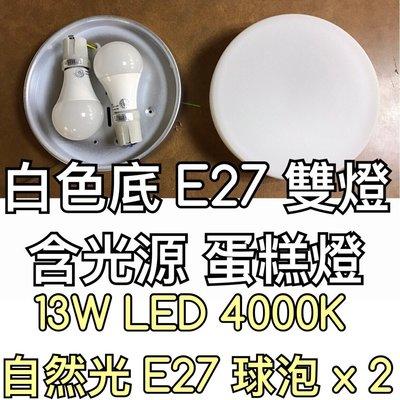 【築光坊】(保固兩年)(白色底13W 4000K 自然光 E27雙燈)白玉平玻蛋糕雙燈 蛋糕燈 球泡 LED燈泡吸頂燈