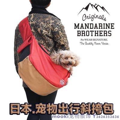 mooki宠物服饰日本mandarine brothers寵物外出斜挎包單肩背包小型犬貓出行狗包