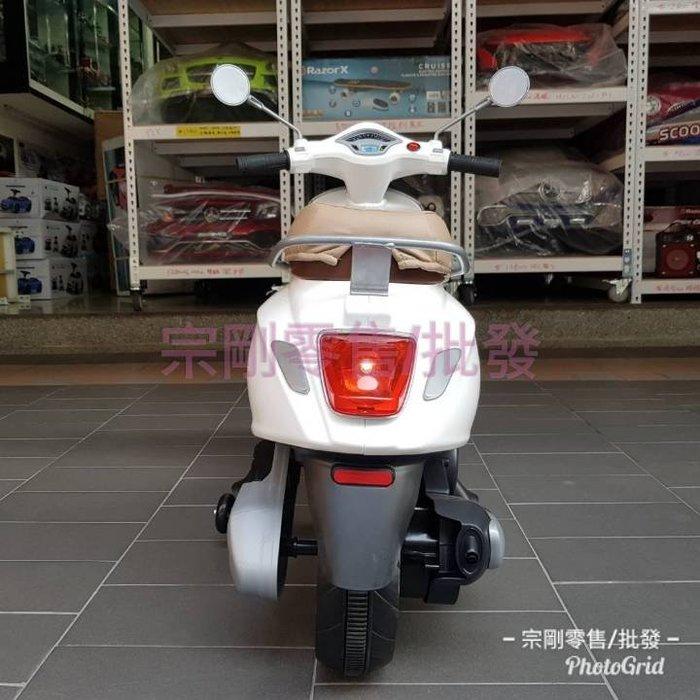 【宗剛零售/批發】偉士牌 Vespa 正版授權 兒童電動機車 左右方向燈 皮椅 多功能音響 仿真置物空間