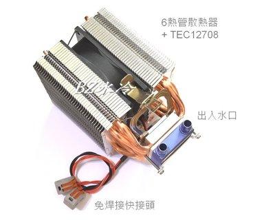 BZ水冷 簡易版 冷水機 12708 致冷晶片 六熱管散熱器 組裝成品 冷卻機 不含電源