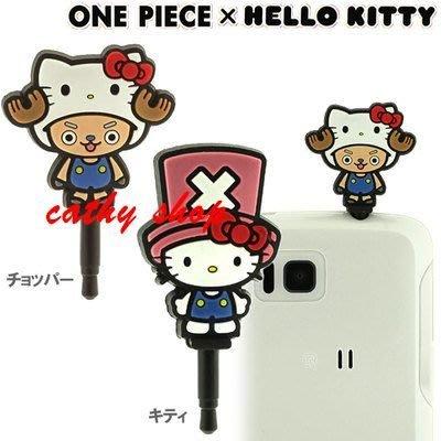 *凱西小舖*日本進口三麗歐正版KITTY X ONE PIECE喬巴聯名款3.5mm耳機孔防塵塞*特價