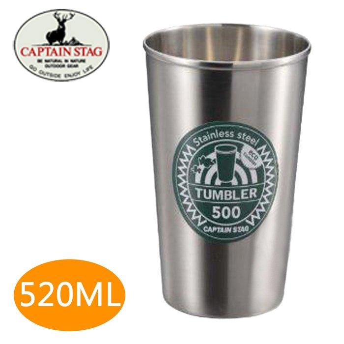 丹大戶外用品【Captain Stag】日本鹿牌 啤 酒杯520ml不鏽鋼/鋼杯/保溫保冷/杯子 UH-2002