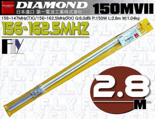 《飛翔無線3C》DIAMOND 150MVII  海事頻道 船用天線 156~162.5MHz 木瓜天線 全長2.8m