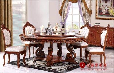 [紅蘋果傢俱] A302L 艾廷軒系列 歐式餐桌 法式 桌子 圓桌 新古典 實木雕刻 別墅餐桌 實體賣場