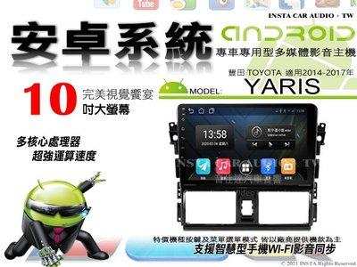 音仕達汽車音響 豐田 YARIS 14-17年 10吋安卓機 四核心 2+16 WIFI 鏡像顯示 ADF