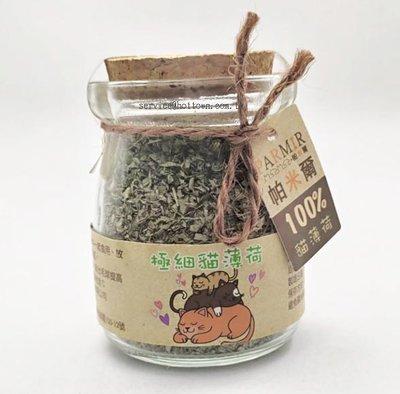 ☆HT☆PARMIR帕米爾 有機貓草,貓薄荷 10g
