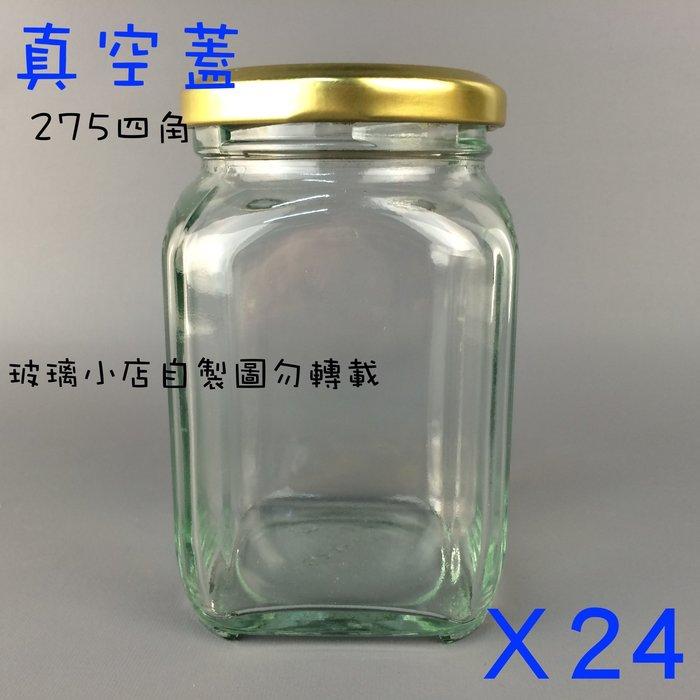 =275cc四角果醬瓶 真空蓋= 玻璃小店 一箱24入 六角瓶 醬菜瓶 干貝醬 XO醬 蝦醬瓶 玻璃瓶 玻璃罐