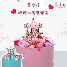 ☆[Hankaro]☆ 浪漫新創意情人系列精緻香皂花旋轉木馬音樂禮盒