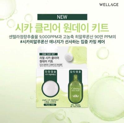 《fly_fishhh》Wellage  綠 高濃縮蛋白 玻尿酸精華膠囊 ( 魔法藥丸)
