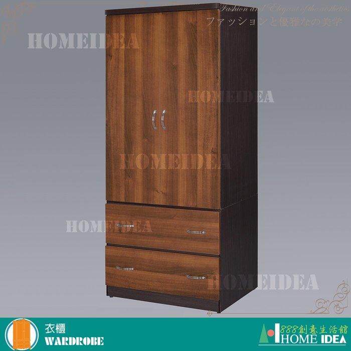 【888創意生活館】383-R17百合雙色2.5尺雙抽衣櫃$3,000元(04-1床組衣櫃衣櫥開門推門)高雄家具
