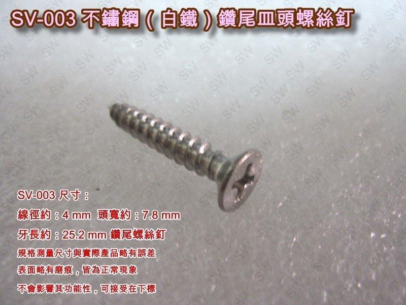 SV-003 十字螺絲 4 X 25.2 mm 不繡鋼皿頭螺絲(單支價 1 元)白鐵螺絲 機械牙螺絲 平頭螺絲 木工螺絲