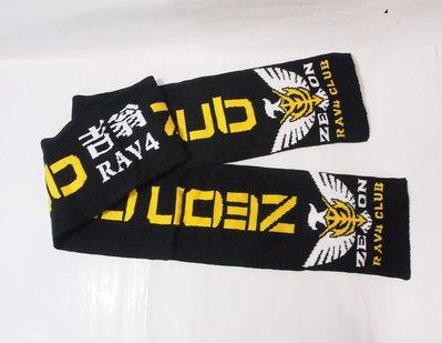 全新, 鋼彈 Gundam collection 宇宙吉翁軍 ZEON RAV4 CLUB 超長編織圍巾