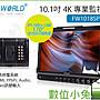 數位小兔【FeelWorld 富威德 FW1018SPV1 4K...