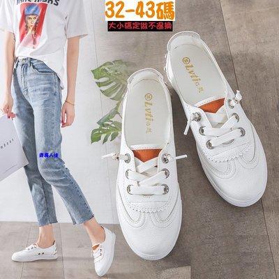 *☆╮弄裏人佳 大尺碼鞋店~32-43 韓版 時尚百搭 鉚釘裝飾 顯瘦修腳 圓頭 單鞋 小白鞋 ASS520 二色