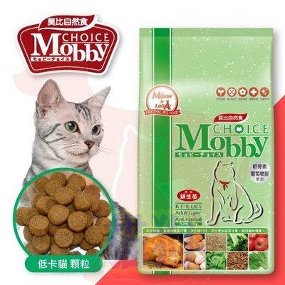 **貓狗大王**莫比Mobby貓飼料成貓/低卡貓化毛7.5kg