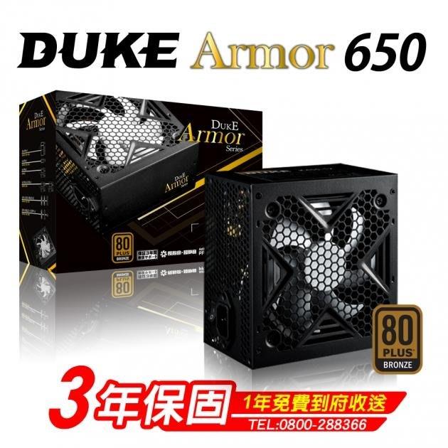 松聖 DUKE Armor BR650 80+ 650W 銅牌 電源供應器 三年保固一年到府收送~獨家送靜音