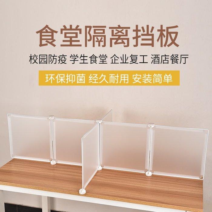 學生課桌十字擋板考試食堂餐桌隔斷板辦公桌面屏風隔板防疫分隔板