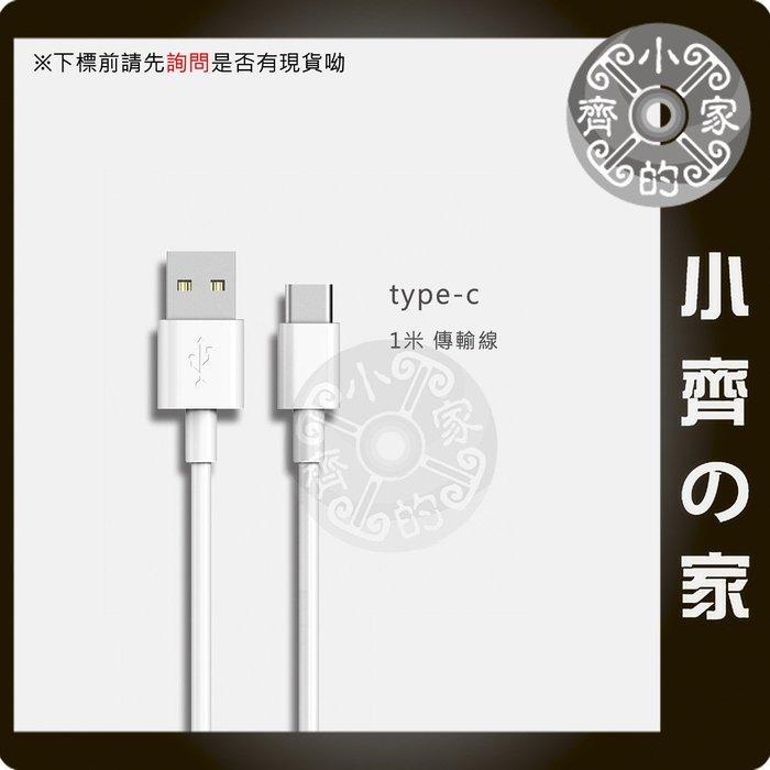 支援 快充 QC2.0 QC3.0 USB Type-C Type C 充電線 傳輸線 小齊的家