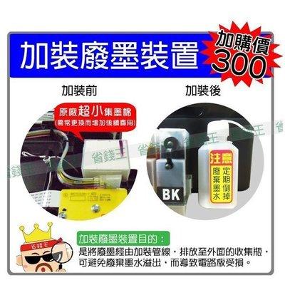 【加購廢墨裝置】HP 4色 印表機