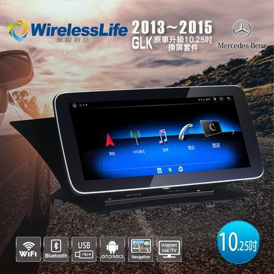 【BENZ賓士】13~15 GLK 專用機 10.25吋 頂級原車屏升級 六核心 安卓10系統 無限科技