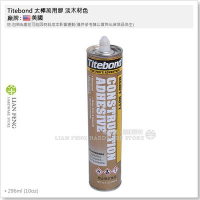 【工具屋】*含稅-無自取* Titebond 太棒萬用膠 淡木材色 黏著 木工裝潢 木材金屬 免釘膠 室內外 太棒膠
