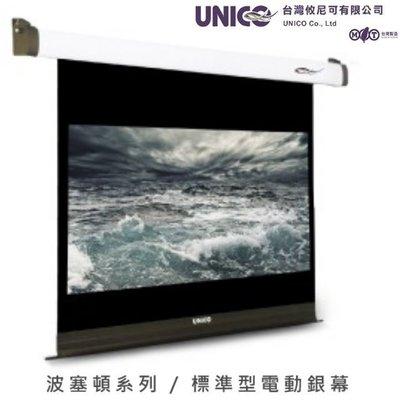 UNICO 攸尼可 EP-120 120吋 波賽頓系列 1:1 型 標準型席白電動銀幕 另售75 90 100