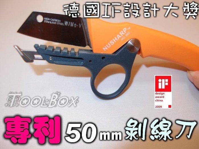『ToolBox』NU-993~德國IF設計大獎/剝線刀/多功能斷線鉗/撥線鉗/脫線鉗/剝皮鉗/技檢鉗/壓線鉗/電工鉗