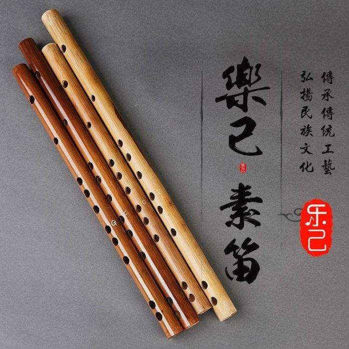 笛子-樂己零基礎初學笛子苦竹一節竹笛兒童成人橫笛學生入門樂器素笛