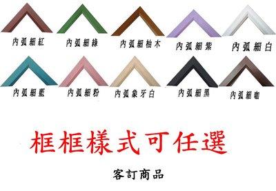 客訂木質框   尺寸:30*46cm 顏色均可任選 客訂訂製商品
