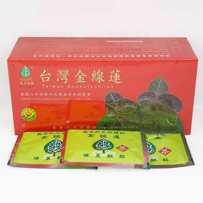 ~金線蓮茶包(30包入/紙盒裝)~  埔里生產,埔里製造 ,在埔里銷售的好產品,甘甜好飲品。【豐產香菇行】