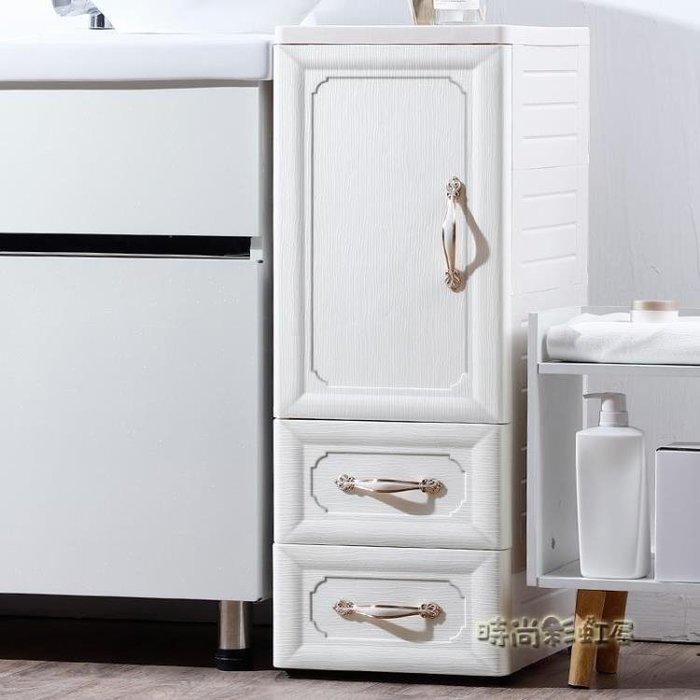 32cm夾縫收納櫃抽屜式塑料窄縫衛生間整理櫃床頭櫃廚房浴室置物架MBS