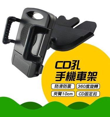 【coni mall】CD孔手機架 螺...