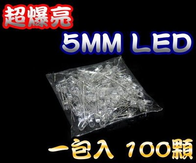 現貨 光展 超爆亮 5mm LED 超爆亮 聚光 散光 白.紅.藍.綠.黃 1包100顆80元/零售1顆1元 偶像看板