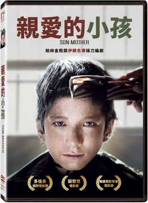 <<影音風暴>>(全新電影2011)親愛的小孩 DVD 全102分鐘(下標即賣)48