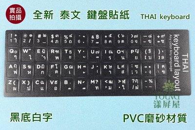 【漾屏屋】含稅 Yamano 泰文貼紙 鍵盤貼紙 PVC磨砂材質 防水 PC個人電腦 NB筆記型電腦 黑底白字 耐磨