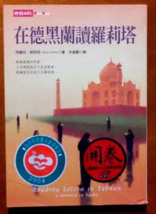 【探索書店184】社會學 在德黑蘭讀羅莉塔 時報文化 ISBN:9789571342092 170601