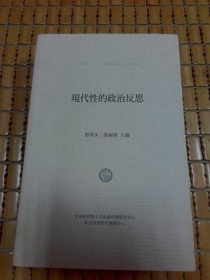 不二書店 現代性的政治反思 蔡英文 張福建 中研院人社所 2007年