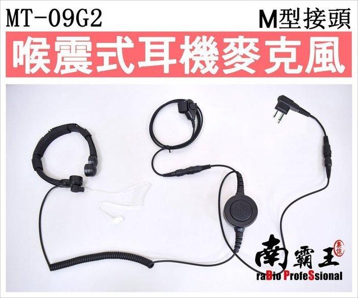 └南霸王┐ MT-09G2 M頭 胸拍式 喉震式耳機麥克風 防水接頭設計 生存遊戲 入耳式 重機