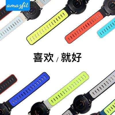 丁丁 華米 amazfit 手錶錶帶 三星 Gear S3 智能運動型硅膠錶帶 Ticwatch 1代 22mm通用