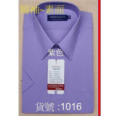 ╭☆優格yo-girl☆╯商務~業務~上班族~基本款【素面~紫色 1016~短袖男襯衫】15吋~17.5吋