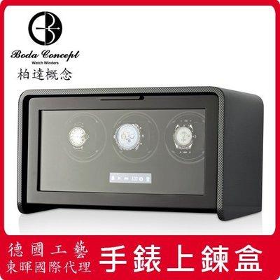 東暉代理 Boda Concept  A3 德國柏達 碳纖維紋手錶自動上鍊盒 防磁設計 搭LED鑑賞燈 旋轉盒 搖錶器