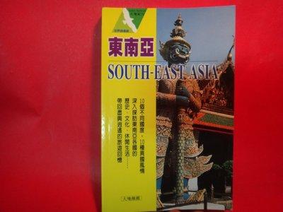 【愛悅二手書坊 30-10】東南亞:South-East Asia 地球の步き方編集室/原著 宏觀文化(書口黃斑)