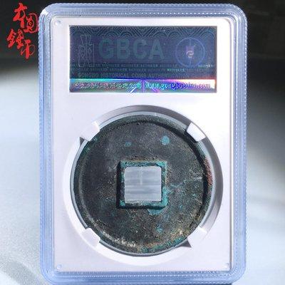 尋古苑 公博評級折十大觀通寶盒子幣85分美品歷代古幣古玩收藏包老保真FYQB-1116