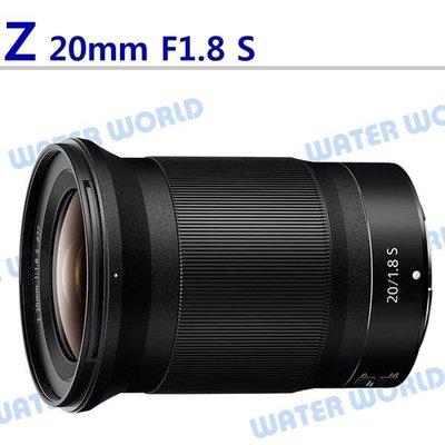 【中壢NOVA-水世界】NIKON Z 20mm F1.8 S 定焦 大光圈鏡頭 平輸 一年保