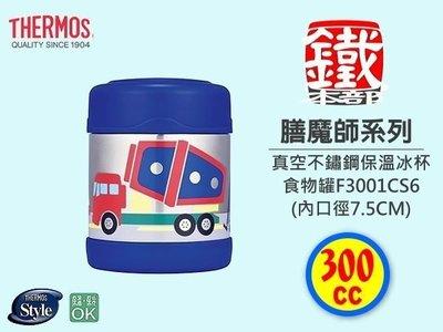 白鐵本部㊣THERMOS『膳魔師F3001CS6 工程車不鏽鋼真空兒童保溫杯保冷杯食物罐 便當盒』300ml~