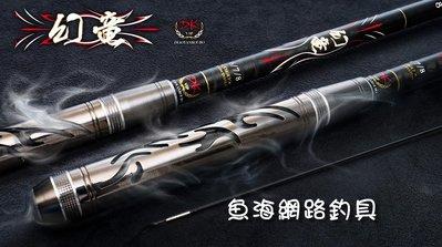 魚海網路釣具 漁鄉DK 蝦竿 幻龍(竜) 6-7-8尺 1:9極硬調性 釣蝦