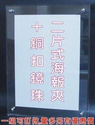 長田{壓克力海報夾} 兩片式壓克力 廣告海報夾(海報架)+銅扣鏡珠-A1 A2 A3 A4 零售:壓克力板