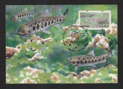 【中外郵舍】櫻花鉤吻鮭郵資票原圖卡(#103紅色打印)